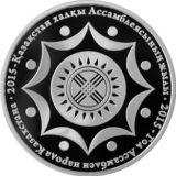 2015 — Год Ассамблеи народа Казахстана, Казахстан, 500 тенге — серебряная монета