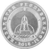 Кызылорда, Казахстан, 50 тенге — нейзильбер