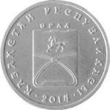 Орал (Уральск), Казахстан, 50 тенге — нейзильбер