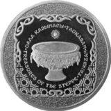 Тайказан, Казахстан, 50 тенге — нейзильбер