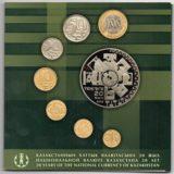 20 лет введения национальной валюты, 2013, Казахстан — набор из 7 монет-миниатюр в альбоме