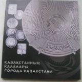 Города Казахстана, 50 тенге — юбилейные монеты в альбоме (16 монет)