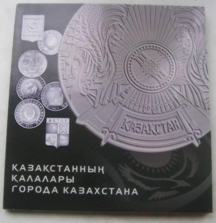 Монеты города казахстана ценные монеты номиналом 1 гривна 2002 года выпуска