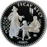 Тусау кесу, Казахстан, 500 тенге — серебряная монета