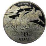 Кыз куумай — Кыргызстан — серебряная монета