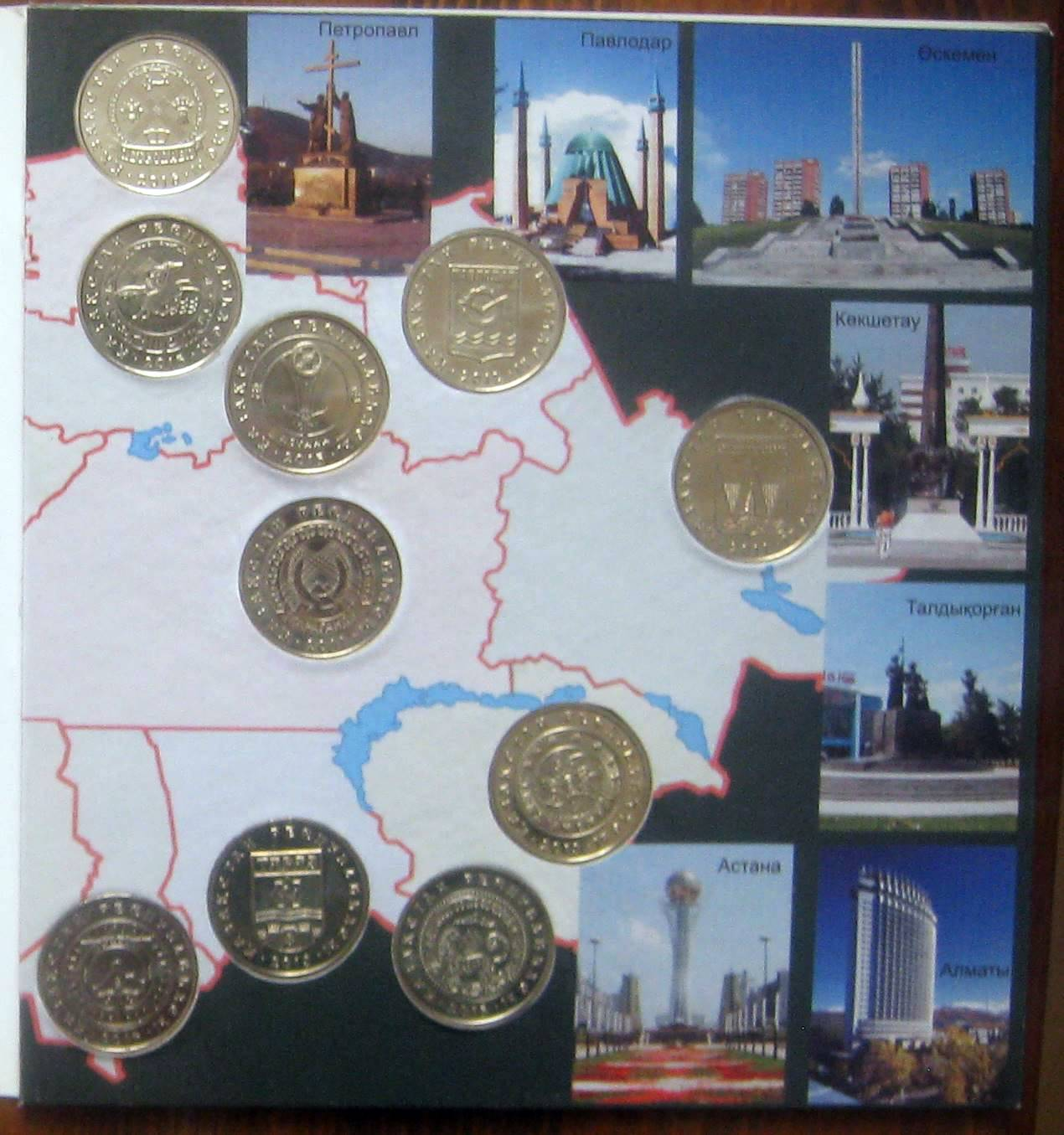 Альбом города казахстана монеты 10 руб нерехта