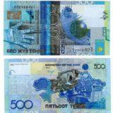 Банкнота 500 тенге 2006 (2015) года, замещение (серия ЛЛ), Казахстан