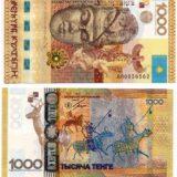 Банкнота 1000 тенге 2013 года, Культегин, замещение (серия ЛЛ), Казахстан