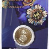 Знак ордена Алтын Кыран, Казахстан, 50 тенге — нейзильбер в блистере