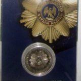 Звезда ордена Алтын Кыран, Казахстан, 50 тенге — нейзильбер в блистере