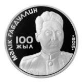 100 лет М. Габдуллину, Казахстан, 500 тенге — серебряная монета
