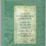 Каталог НБ РК «Банкноты Казахстана» — к 20-летию тенге