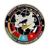 Евразийский экономический союз — Кыргызстан — серебряная монета