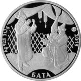 Бата, Казахстан, 500 тенге — серебряная монета