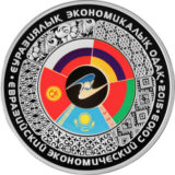 Евразийский экономический союз, Казахстан, 500 тенге — серебряная монета