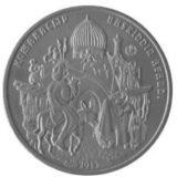 Ходжа Насреддин, Казахстан, 50 тенге — нейзильбер, запайка
