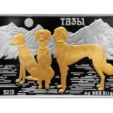 Тазы (собака), Казахстан, 500 тенге — серебряная монета с позолотой