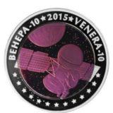 Венера-10, Казахстан, 500 тенге — серебряная монета