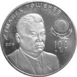 100 лет Ж. Ташеневу, Казахстан, 50 тенге — нейзильбер, запайка