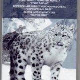Серебряный барс, Казахстан, 2 тенге — серебряная монета в книжке