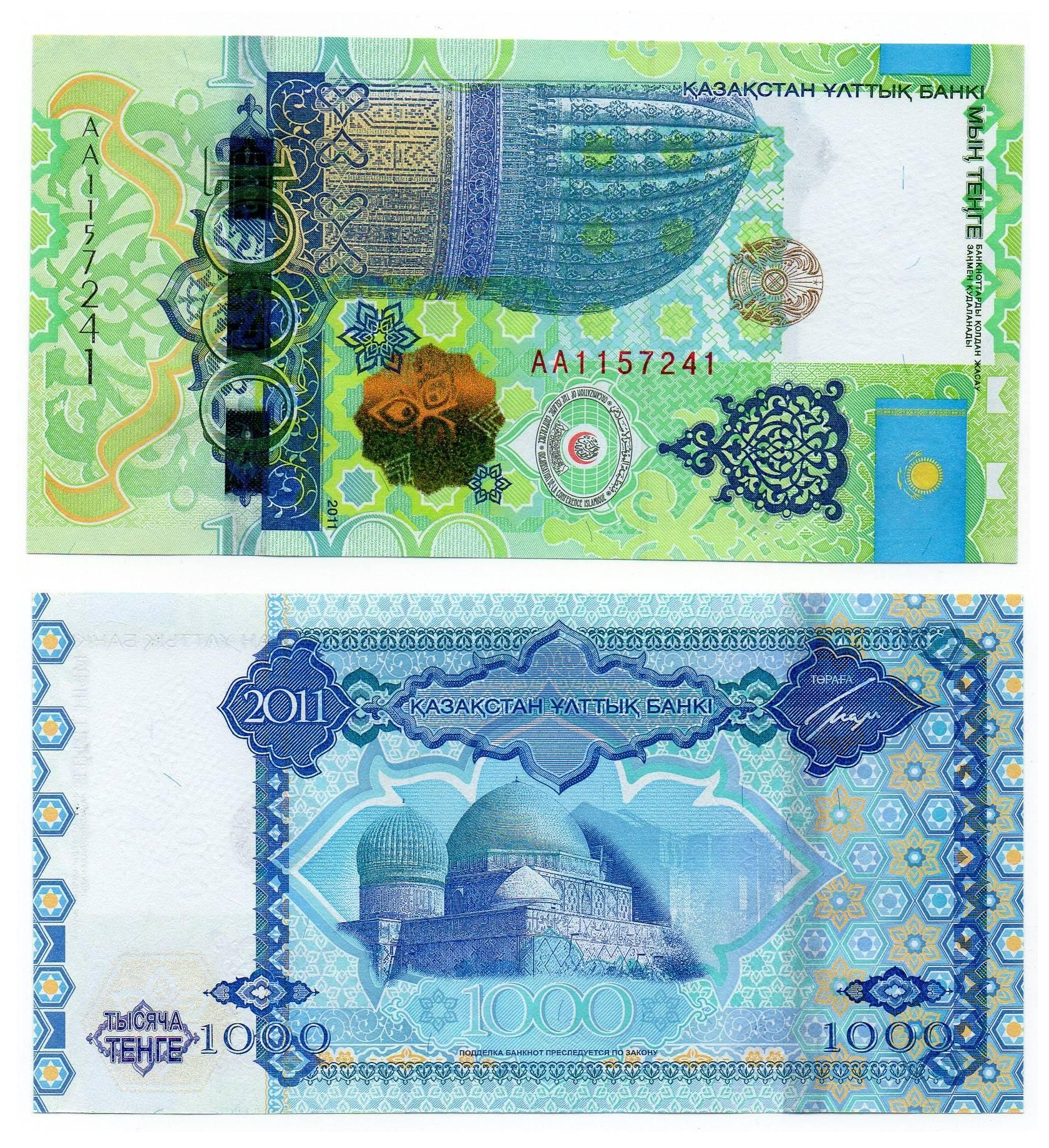 20 казахстан тенге 2011 год сколько стоит монета гривна евро 2012