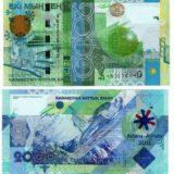 Банкнота 2000 тенге 2011 года, Азиатские Игры, Казахстан