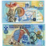 20 лет тенге — Казахстан — 2013 — тестовая банкнота