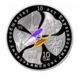 10 лет ЕврАзЭС — Кыргызстан — серебряная монета