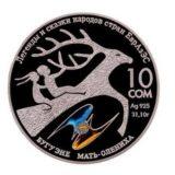 Мать-олениха — Кыргызстан — серебряная монета