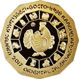 Год петуха, Казахстан, 500 тенге — золотая монета
