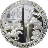 Рубеж тысячелетий (Миллениум), Казахстан, 100 тенге — серебряная монета