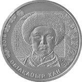 Абулхаир хан, Казахстан, 100 тенге — нейзильбер