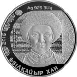 Абулхаир хан, Казахстан, 500 тенге — серебряная монета