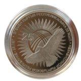 25 лет независимости Кыргызстана — Кыргызстан — серебряная монета