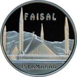Мечеть Файзал, Казахстан, 100 тенге — серебряная монета