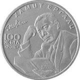100 лет Х. Ергали, Казахстан, 100 тенге — нейзильбер