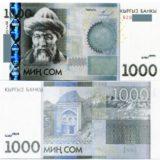 Банкнота 1000 сом 2010 года, замещение (серия BZ), Кыргызстан
