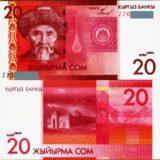 Банкнота 20 сом 2009 года, замещение (серия ZZ), Кыргызстан