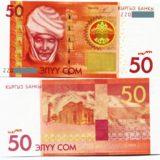 Банкнота 50 сом 2009 года, замещение (серия ZZ), Кыргызстан