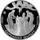 Кыркынан шыгару (40 дней ребенку), Казахстан, 500 тенге — серебряная монета