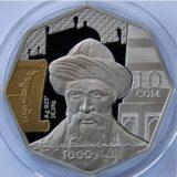 1000-летие Жусупа Баласагына — Кыргызстан — серебряная монета с позолотой
