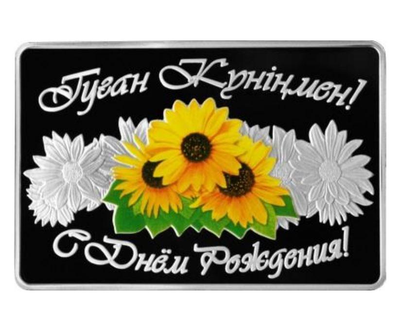 С день рождения поздравления на казахском