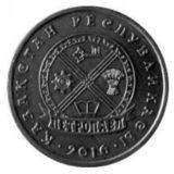 Петропавл (Петропавловск), Казахстан, 50 тенге — нейзильбер, запайка