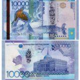 Банкнота 10000 тенге 2012 года, Казахстан + БУКЛЕТ