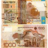Банкнота 1000 тенге 2006 года, Казахстан