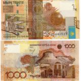 Банкнота 1000 тенге 2006 года, Келимбетов, Казахстан