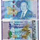 Банкнота 10000 тенге 2016 года, 25 лет независимости, Н. А. Назарбаев, Казахстан