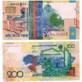 Банкнота 200 тенге 2006 года, Казахстан