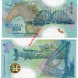 Лошадь (Астана-2014) — Казахстан — 2014 — тестовая банкнота
