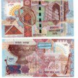 Великий Шелковый Путь (Great Silk Way) — Казахстан — 2008 — тестовая банкнота (1)